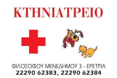 ΚΤΗΝΙΑΤΡΕΙΟ