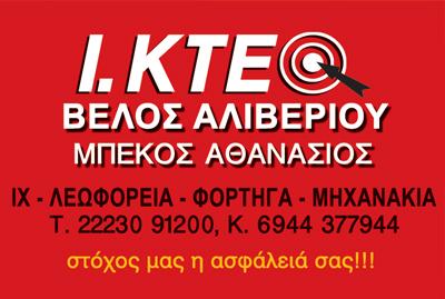 Ι. ΚΤΕΟ