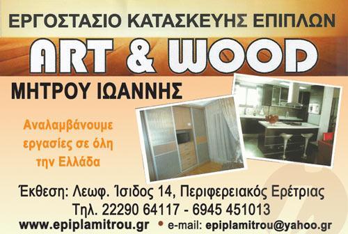ART & WOOD ΜΗΤΡΟΥ ΙΩΑΝΝΗΣ